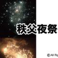 秩父夜祭「アイキャッチ画像」