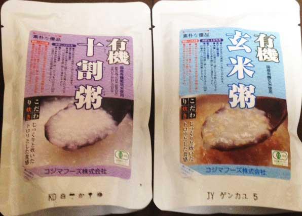 3日間断食「玄米粥」