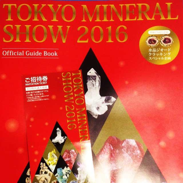 東京ミネラルショー2016「パンフレット」