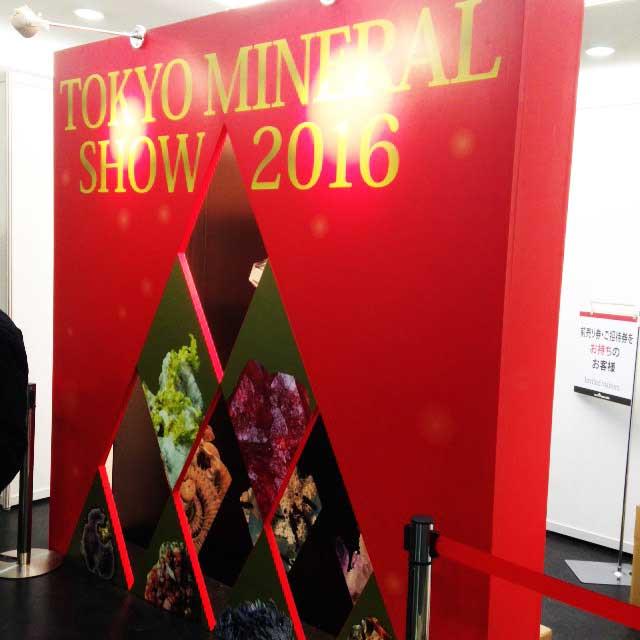 東京ミネラルショー2016「入口」