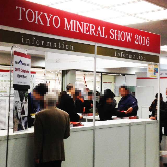 東京ミネラルショー2016「受付」