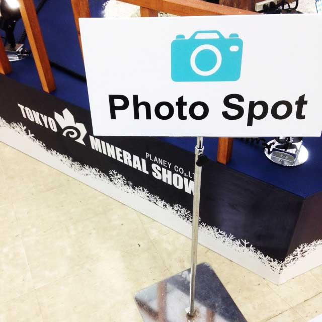 東京ミネラルショー2016「photospot」