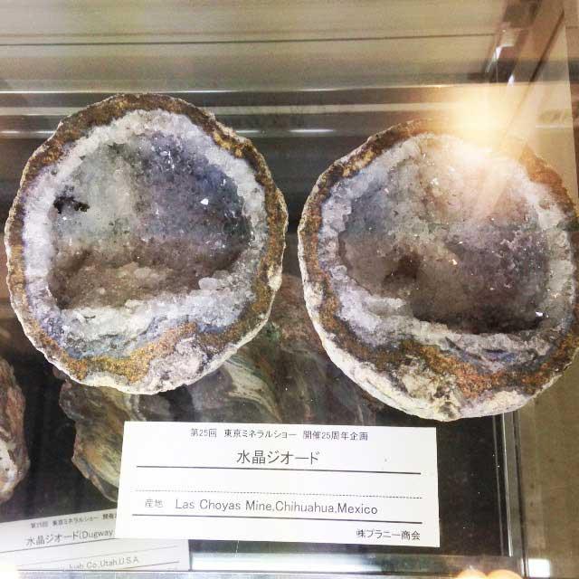 東京ミネラルショー2016「水晶ジオード」