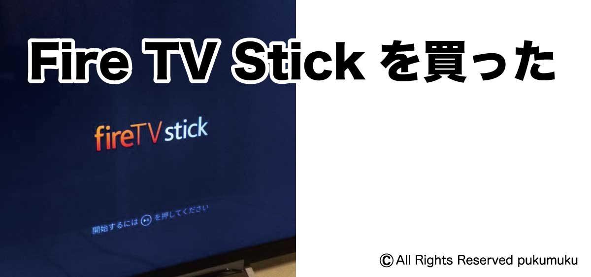 fireTVstick「アイキャッチ」