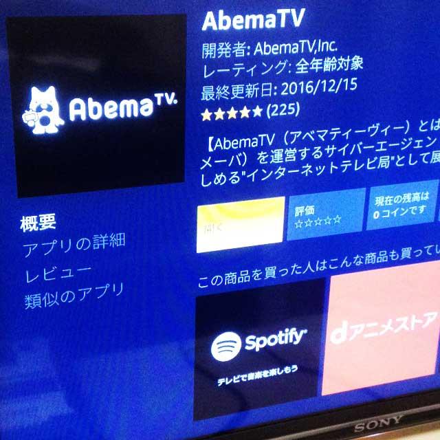 fireTVstick「abemaTVアプリ」