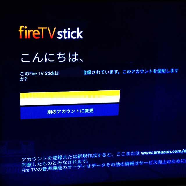 fireTVstick「アカウント登録」
