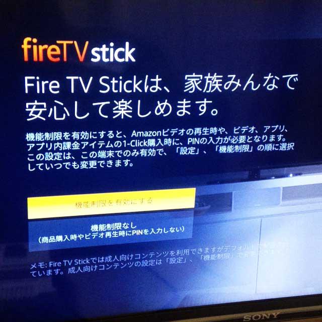 fireTVstick「機能制限」