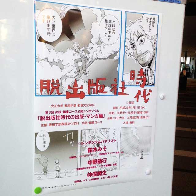 出版、漫画シンポジウム「掲示板」