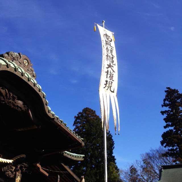 高尾山へ初詣「南無飯縄大権現」