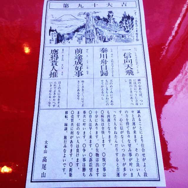 高尾山へ初詣「大吉」