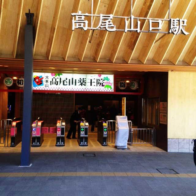 高尾山へ初詣「駅の入口」