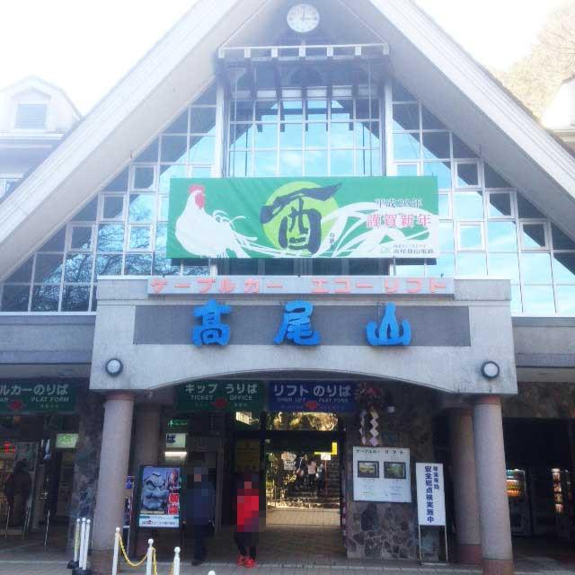 高尾山へ初詣「ケーブルカーとリフト」