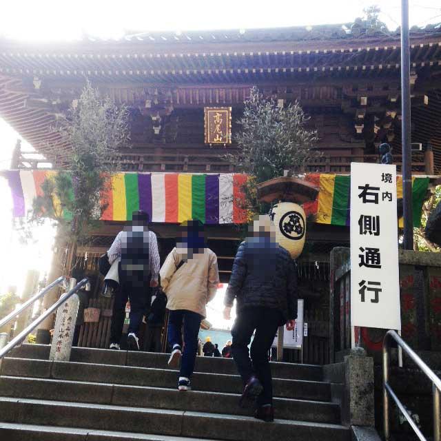 高尾山へ初詣「入口」