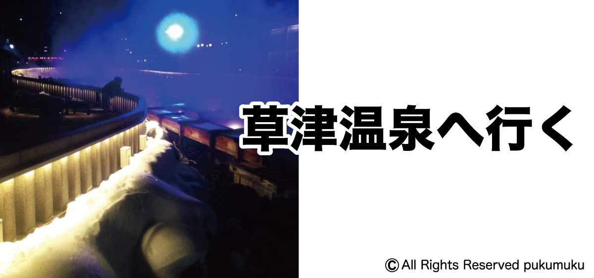 草津温泉へ行く
