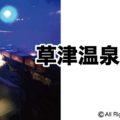 草津温泉「アイキャッチ画像」