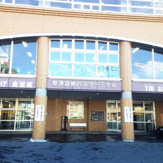 草津温泉「バスターミナル」