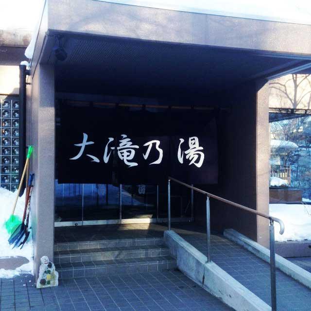 草津温泉「大滝の湯」