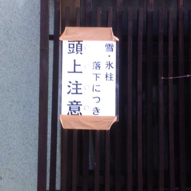 草津温泉「頭上注意」