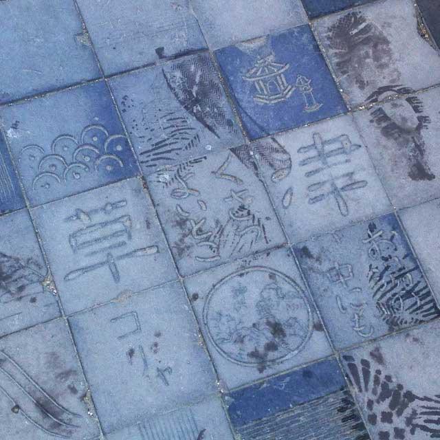 草津温泉「タイルの文字」