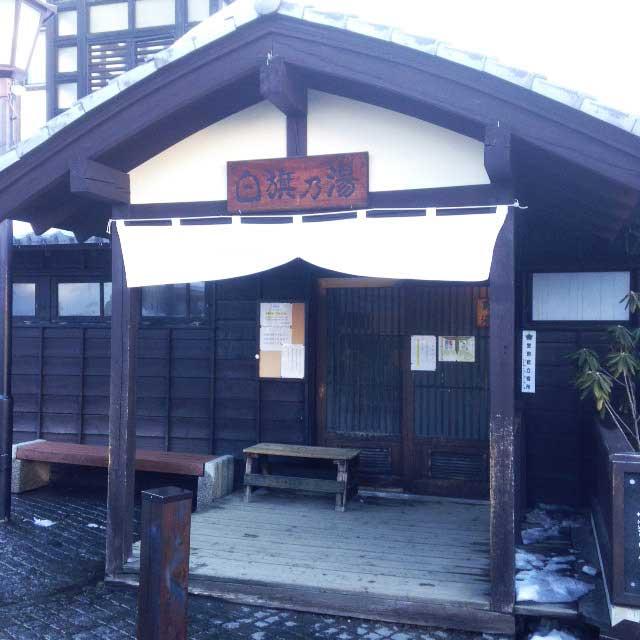 草津温泉「白旗の湯」