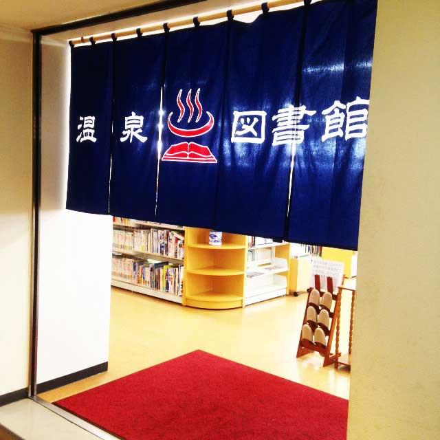 草津温泉「温泉図書館」