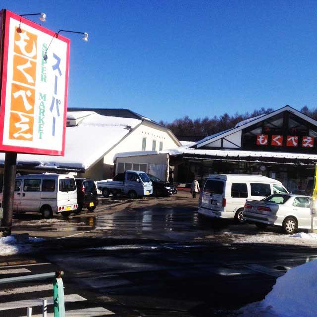 草津温泉「スーパーもくべい」