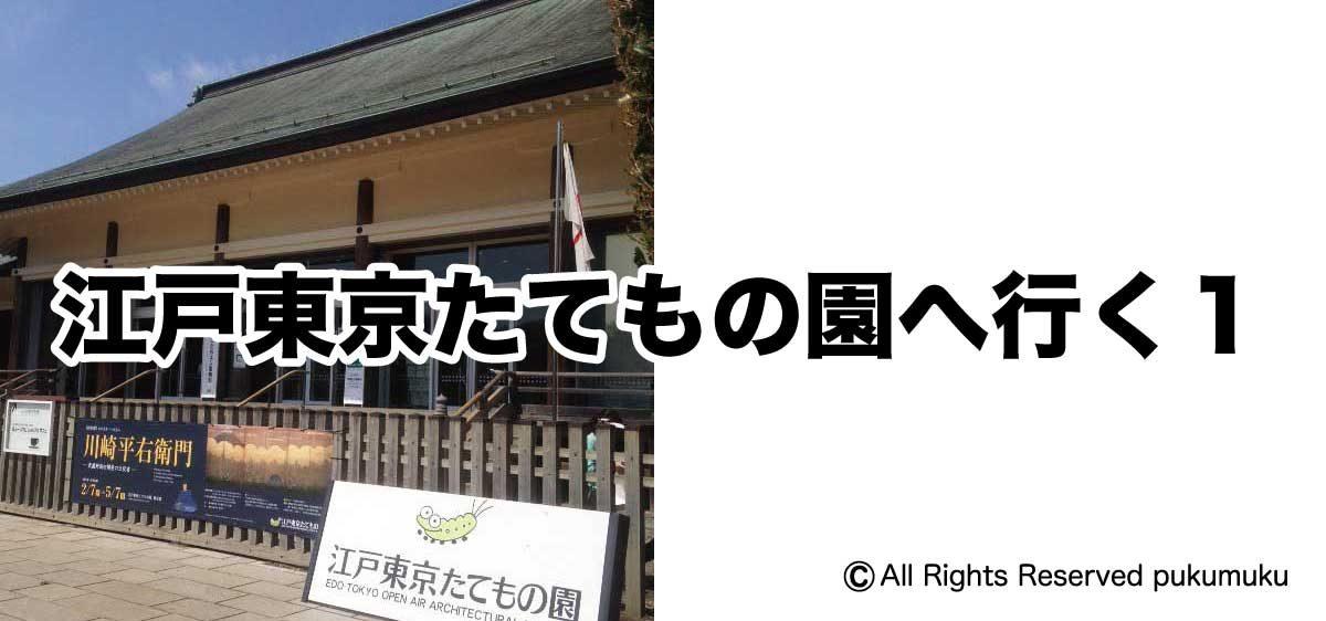 江戸東京たてもの園へ行く1
