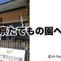 江戸東京たてもの園「アイキャッチ画像」