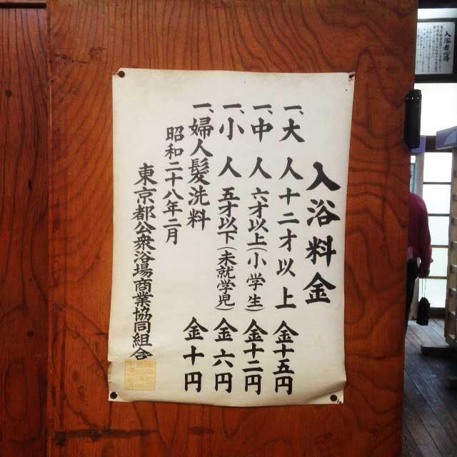 江戸東京たてもの園2「説明画像23」