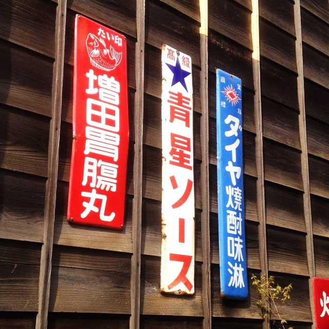 江戸東京たてもの園2「説明画像7」