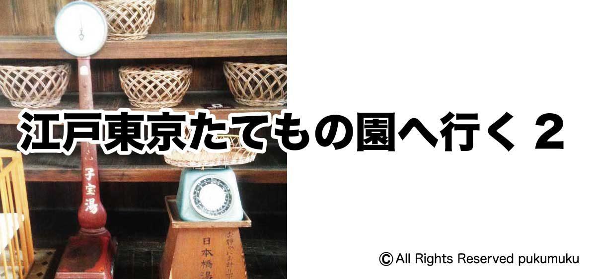 江戸東京たてもの園2「アイキャッチ画像」