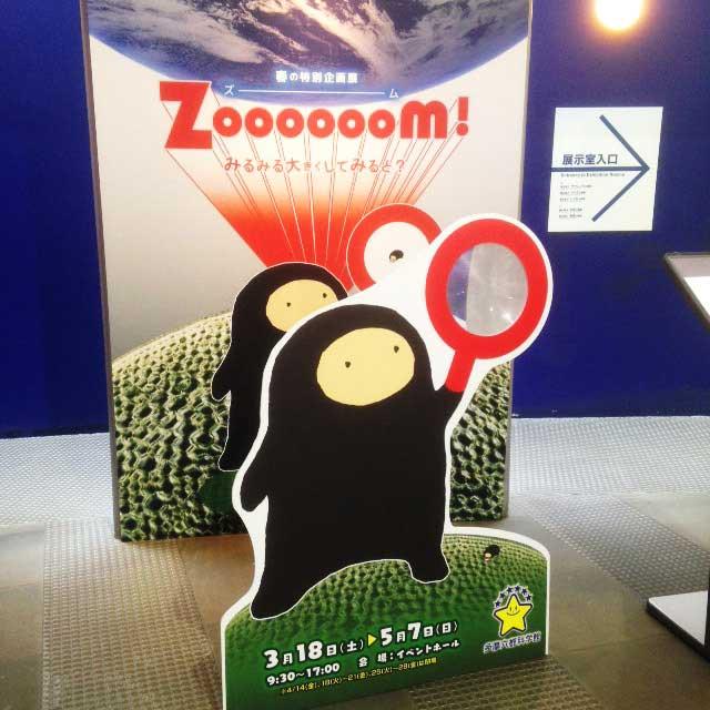多摩六都科学館年間フリーパス購入「zoooooom!」