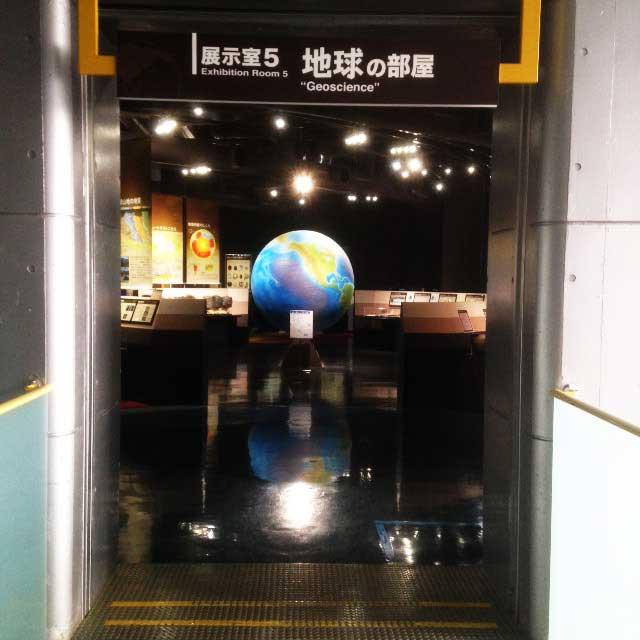 多摩六都科学館年間フリーパス購入「地球の部屋」