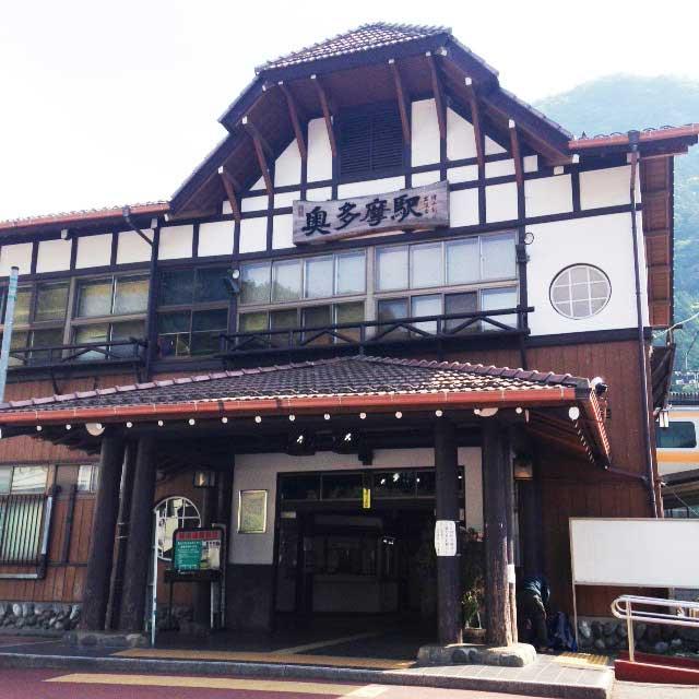 2017mの雲取山へ登る1「奥多摩駅」