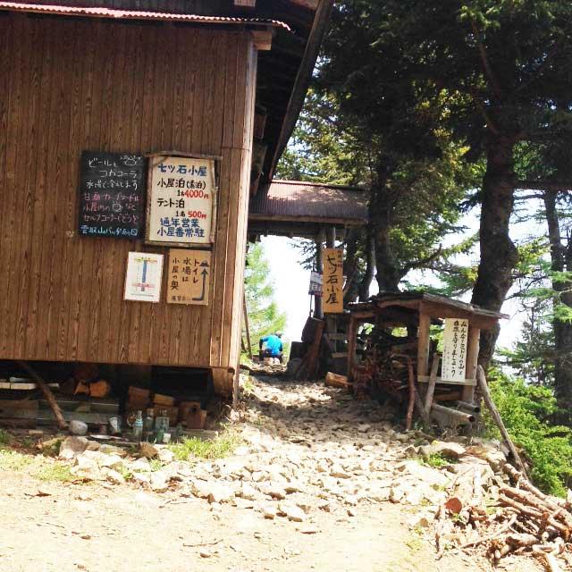2017mの雲取山へ登る1「七ツ石小屋」