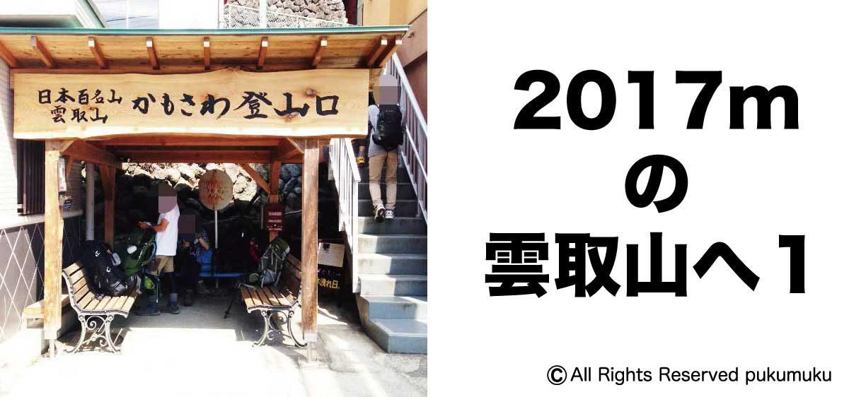 2017mの雲取山へ登る1「アイキャッチ」