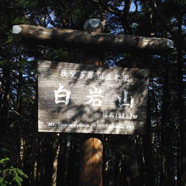 2017mの雲取山へ登る2「白岩山」