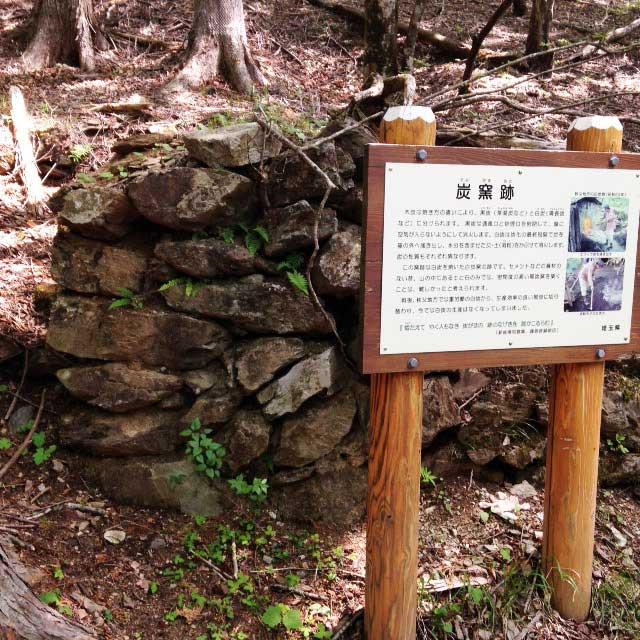 2017mの雲取山へ登る2「炭窯跡」