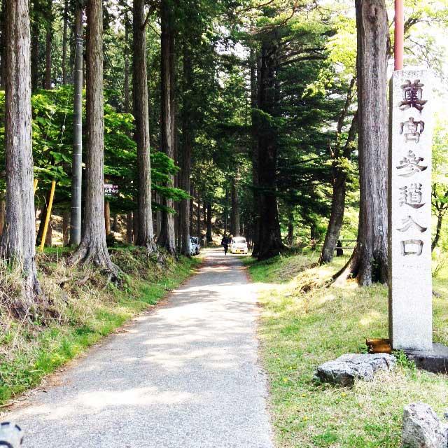 2017mの雲取山へ登る2「奥宮参道入口」