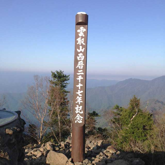 2017mの雲取山へ登る2「雲取山西暦二千十七年記念」