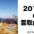 2017mの雲取山へ登る2「アイキャッチ画像」