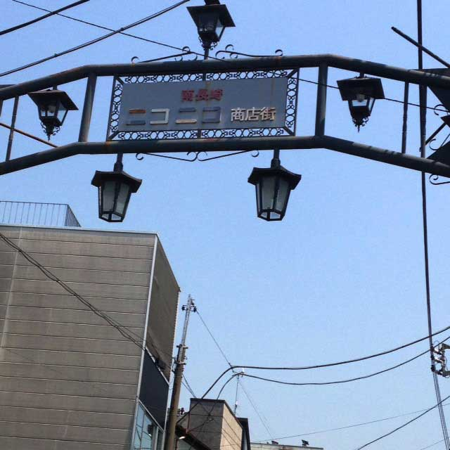 トキワ荘跡地とラーメン松葉「南長崎ニコニコ商店街」