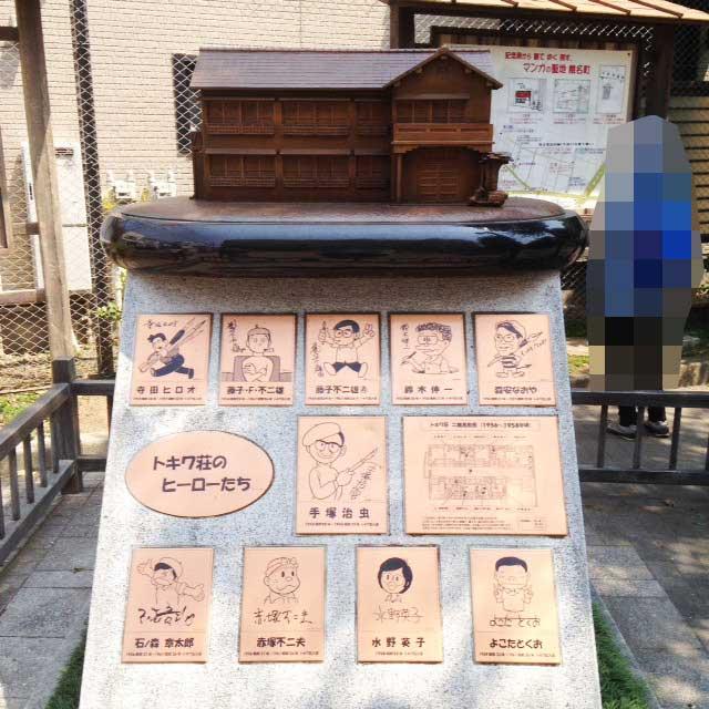 トキワ荘跡地とラーメン松葉「南長崎花咲公園」