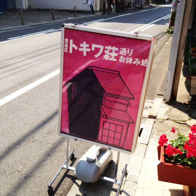 トキワ荘跡地とラーメン松葉「トキワ荘通りお休み所」