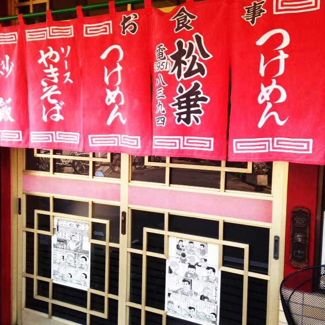 トキワ荘跡地とラーメン松葉「のれん」
