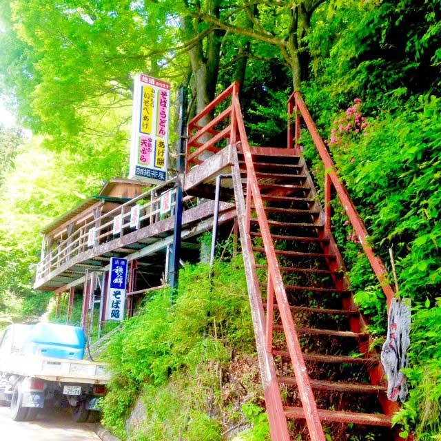 ユガテ、顔振峠、越上山を歩く「茶屋」