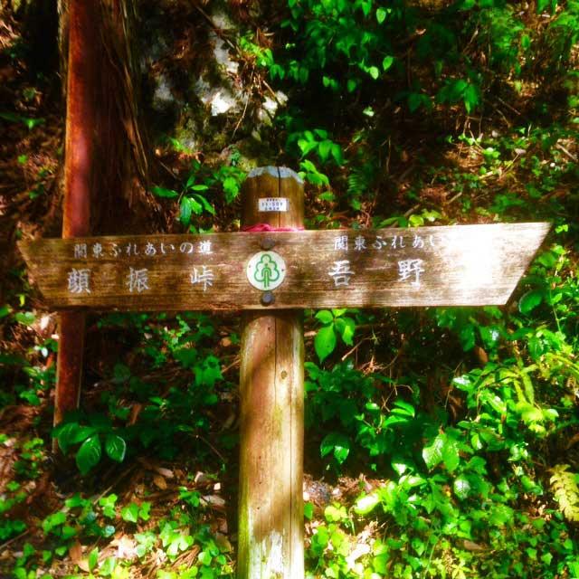 ユガテ、顔振峠、越上山を歩く「標識」