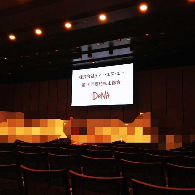 DeNAの株主総会へ行く「会場」