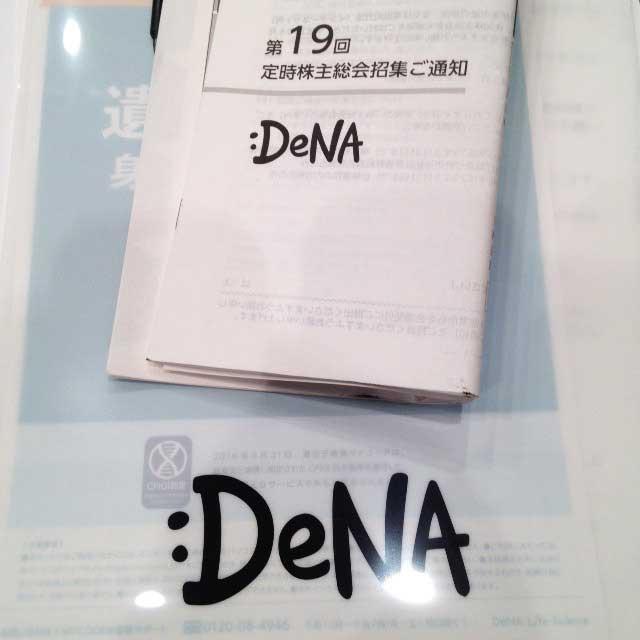 DeNAの株主総会へ行く「招集ご通知」
