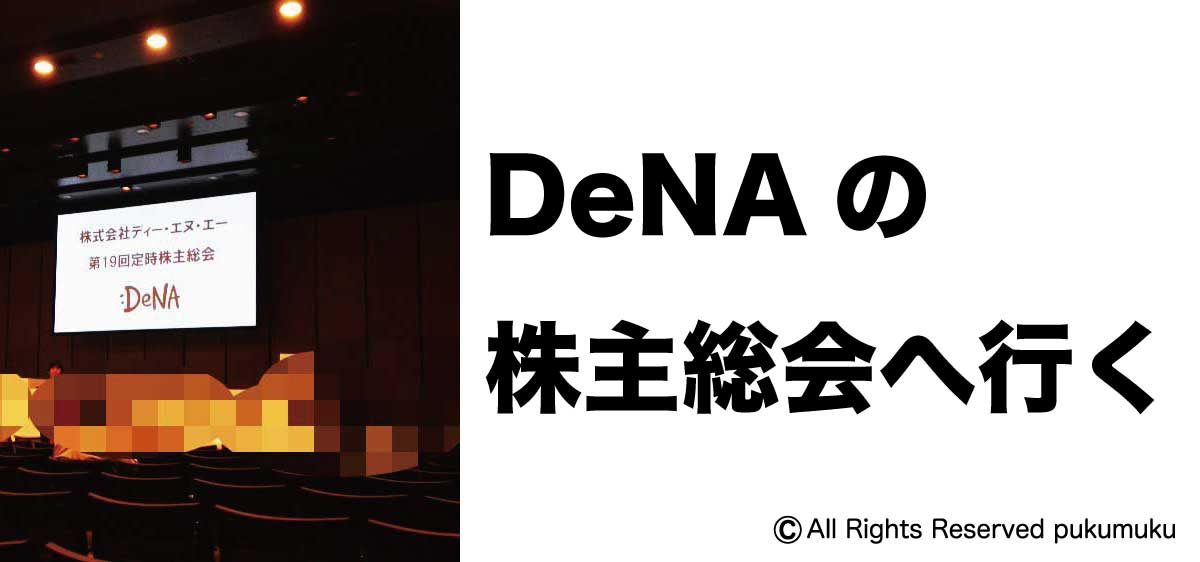 DeNAの株主総会へ行く